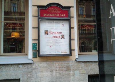 San Pietroburgo 5.11.2011